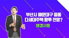 ??부산 해운대구 킹갓제네럴 재개발 가능성?? /#부동산해결사들