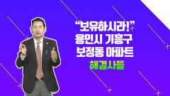 ??계륵에서 ??금싸라기 땅으로! 용인시 기흥구 보정동 아파트 향후 전망? /#부동산해결사들