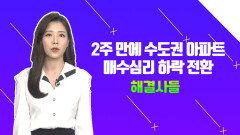 추석 연휴 이후 조정장? 2주 만에 수도권 아파트??? 매매수급지수 하락??? /#부동산해결사들