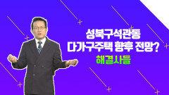 성북구 석관동 다가구주택?????? 전략을 세워주세요?? /#부동산해결사들
