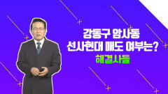 강동구 아파트에서 광진구 아파트로 갈아타기???? /#부동산해결사들
