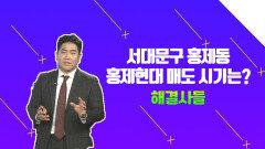 서대문구 홍제동 아파트 언제 팔면 좋을까요??? /#부동산해결사들