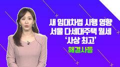 새 임대차법?? 시행 영향으로 서울 월세 '사상 최고'?? /#부동산해결사들