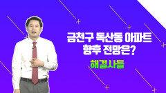 아직 40% 남았다???? 금천구 독산동 집값 더올라요?? /#부동산해결사들
