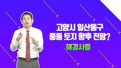 강남 아파트보다 훨씬 더 오르는 땅이 있다?? /#부동산해결사들