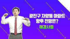 광진구 자양동 아파트 가격 상승률이 자양강장제수준???? /#부동산해결사들