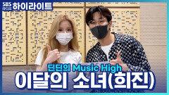 이달의 소녀 신곡 제목은 PPT?! NO!! PTT (Paint The Town) YES!!