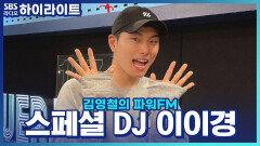이번 주 스페셜 DJ 투디! 철업디 긴장하디~~
