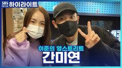 DJ 간미연 동시간대 라디오에서 본격! 홍보하기