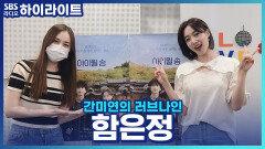 보기만 해도 기분 좋아지는 그녀~ 영화 아이윌 송의 주연 함은정!