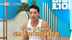 박군의 불타는 5분! 지방 순삭 프로젝트!