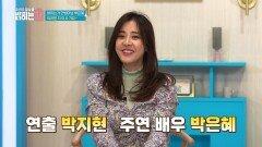 연출: 박지현 주연: 박은혜 박은혜의 이사 선포! 바늘 가는데 실 가듯 지현쌤이 따라간다!
