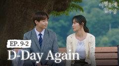 [이별유예, 일주일] EP.9-2 D-Day Again