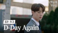 [이별유예, 일주일] EP.9-3 D-Day Again