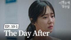 [이별유예, 일주일] EP.10-1 The Day After