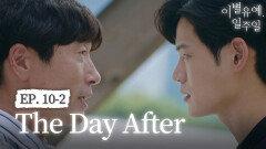 [이별유예, 일주일] EP.10-2 The Day After
