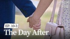 [이별유예, 일주일] EP.10-3 The Day After