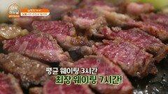서울에서 가장 핫한 맛집, 3시간 웨이팅도 감수하는 음식의 정체는?!