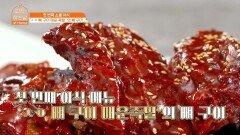 맵덕을 자극하는 뼈 때리는 빨간 맛의 정체, 뼈구이!