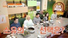 소유의 재구매 각 최애 야식 메뉴 대공개!