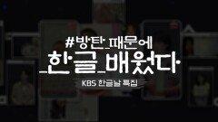 ️한글날 575돌️ 특집 다큐 #방탄_때문에_한글_배웠다   KBS 방송