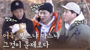 시작은 한낱 어묵탕이었다..구구즈배 <대낮 어묵토론>   tvN 210610 방송