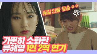 [스페셜] 1인 2역 연기말이야.. 사실 류혜영은 2명이었던거 아닐까? (,,•́ . •̀,,)   JTBC 210609 방송