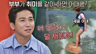 유세윤 아내와 취미생활 공유? 더 행복하고 재미는.. 음🤔   JTBC 210803 방송