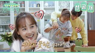 [선공개] 펜트하우스에서 진짜 집으로 돌아온 유진️기태영…이런 모습 처음이야   KBS 방송