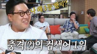이상민, '이혼' 연관검색어 1등에 황당!