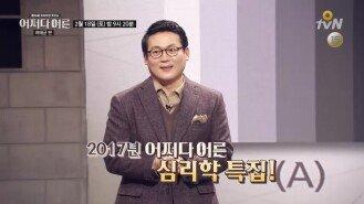 [예고] 한국인의 심리를 파헤치다! 심리학 특집