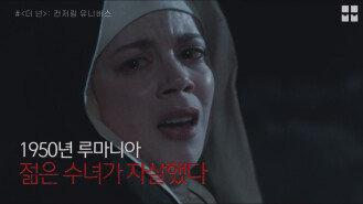 <더 넌> 컨저링 유니버스