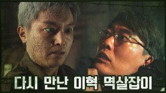 (분노폭발) 연우진, 다시 만난 이혁 멱살잡이 #죽여_이XX야!!   OCN 201115 방송