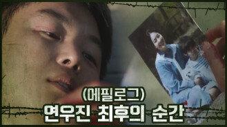 (에필로그) *눈물* 드디어 밝혀진 연우진 최후의 순간?!   OCN 201108 방송
