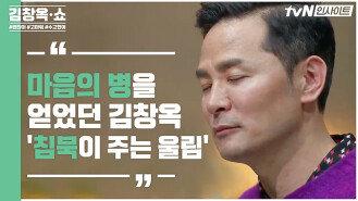 마음의 병을 얻었던 소통 전문가 김창옥…! 그에게 다가온 ′침묵이 주는 울림′