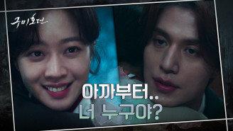 (소름반전) 조보아 속 이무기에 속았다? 산신의 몸 내어주게 생긴 위기의 이동욱?! | tvN 201125 방송
