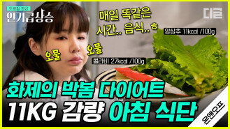 🏃♀박봄 -11kg 다이어트 꿀팁 풀버전🏃♀ 텅 빈 냉장고 속 유일한(ㅠㅠ) 박봄의 주먹밥은 뭉치면 살고 흩어지면...⭐ |#온앤오프 #디글 #인기급상승