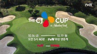 No.1 PGA투어 [2020 The CJ Cup @ Shadow Creek]이 tvN에 돌아온다!