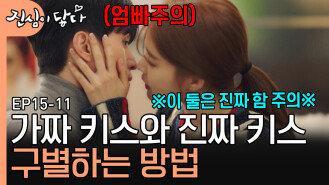 (후방주의♨) 이게 진짜 으른 키스지 🔥이동욱X유인나 숨멎 소파키스🔥 썸네일은 예고일 뿐,,   #진심이닿다