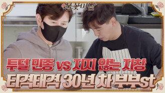 투덜대는 민종 vs 지지 않는 지창 티격태격 30년 차 부부st (+깜짝 선물)#불꽃미남   tvN STORY 210603 방송