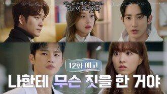 [12화 예고] 박보영♥서인국, 소녀신 뜻대로 운명 리셋?