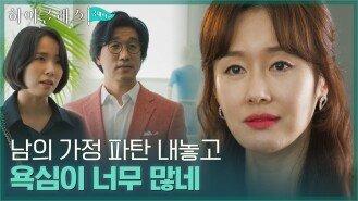 김지수, 바람나 새가정 꾸린 전남편X불륜녀에 사이다 일침 | tvN 210927 방송