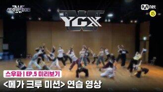 [5회 미리보기] '메가 크루 미션' 연습 영상 | YGX