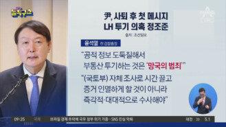 尹, 사퇴 후 첫 메시지…LH 투기 의혹 정조준