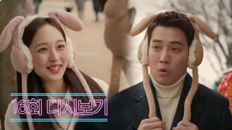 ♨훈훈엔딩♨ 이제는 메이크업봇이 된 김보라♡주상욱 커플의 행복한 나날들~
