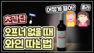 와인 오프너 없을 때, 와인 따는 법 (1분만에!!!)
