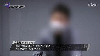 중국인들이 '한국 부동산'에 투자하는 이유는? TV CHOSUN 210617 방송