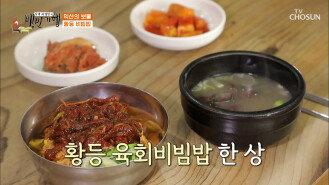 익산의 보물💎 황등 육회 비빔밥의 비밀↗ TV CHOSUN 20210305 방송