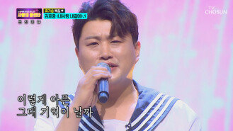 '내사랑 내곁에'  호중이에게 안길 사람 | TV CHOSUN 20200925 방송
