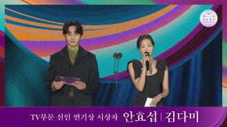 [57회 백상] TV부문 신인 연기상 시상자 - 안효섭&김다미   JTBC 210513 방송